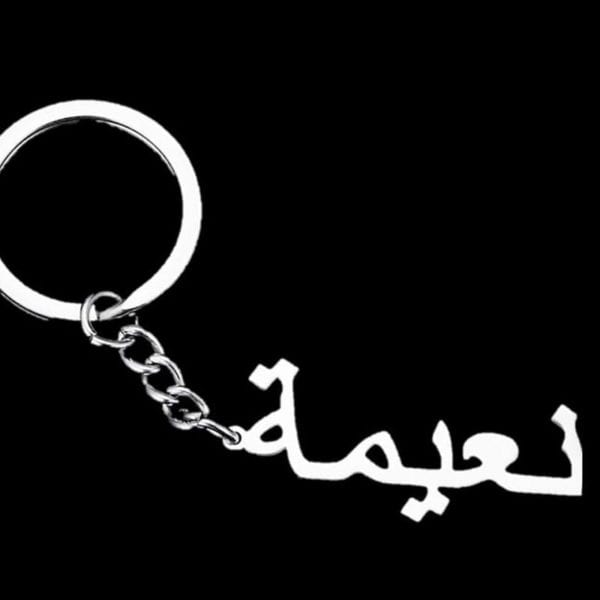 Custom Keychain Personalized Arabic Name llaveros Stainless Steel Personalized Nameplate Key Ring Arabic Jewelry Accessories 2